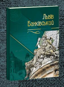 Книга «Львів Банківський»