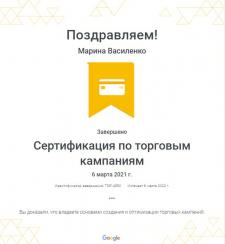 Сертифицированный специалист по торговым кампаниям