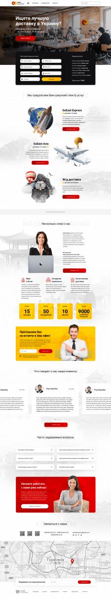 Дизайн сайта GoEast