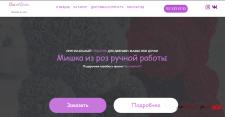 """Верстка сайт-каталог """"Мишки из роз"""""""