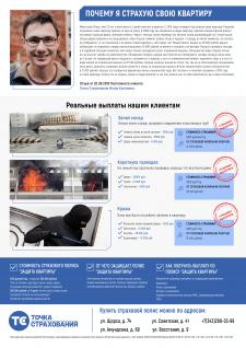 Постер для СК Точка Страхования (Форматы А3 и А4)