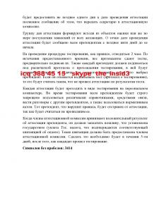 Аттестация государственного образца Беларусь 2