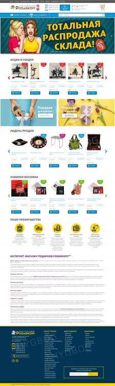 Разработка интернет-магазина подарков «Podarkoff»