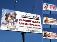 Наружная реклама Lucky Look