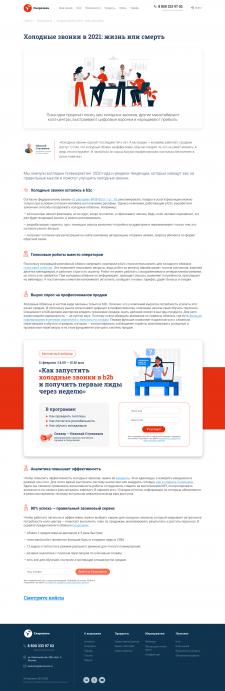 Скорозвон - Дизайн статьи для сайта