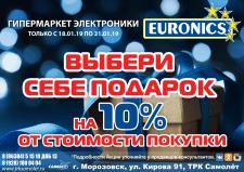 Баннер в магазин для сети Euronics