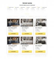 Редизайн блока для И-магазина кухонь