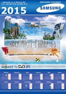 Календарь А2
