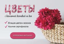 """Банер """"Цвети на дом"""""""