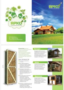 Буклет для строительной фирмы