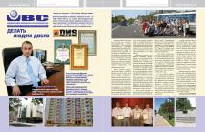 Имиджевая статья о строительной копрорации