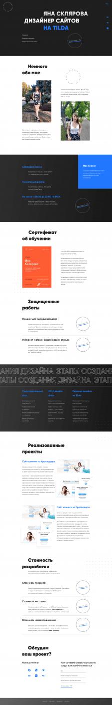 Дизайн-макет моего личного сайта