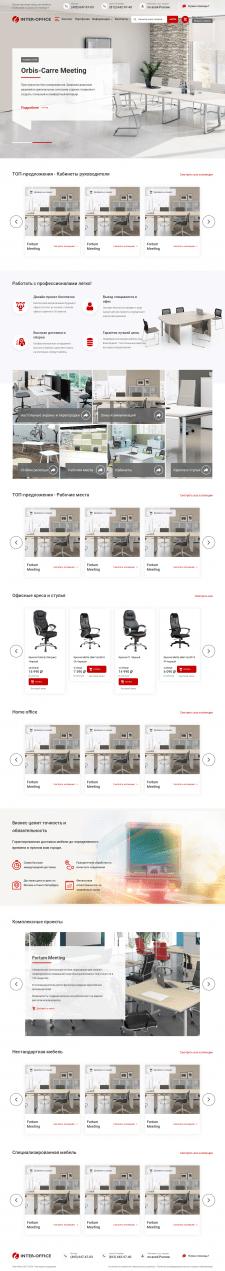 Интернет магазин по продаже мебели