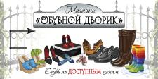 """Баннер """"Обувной дворик"""""""