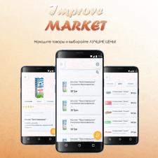 Мобильное приложение по поиску акций