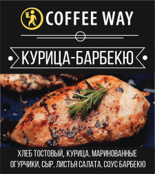 Coffee Way сэндвич