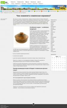 статья о славянской керамике для Миралинкс
