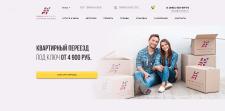 Сайт профессиональной мувинговой компании