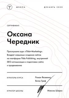 Сертификат о прохождении курса Тильда+Маркетинг