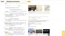 Создание репутации автосервиса в Яндексе