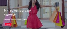 MTP – готовый интернет магазин на WordPress