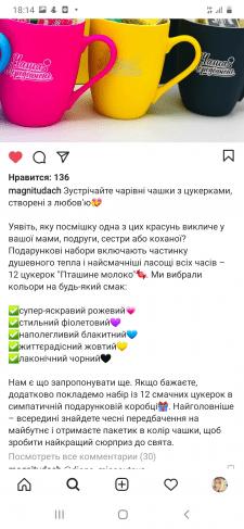 """Чаша передбачень"" пост на украинском языке"