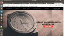Создание Интернет-магазина часов с нуля