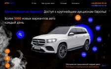Первый экран лендинга по продажи авто с Европы
