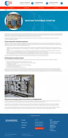 Разработка и производство тепловых пунктов