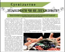 Статья в газету