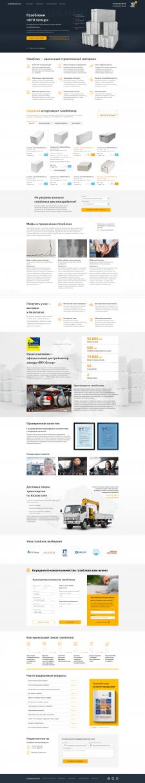 Дизайн сайта по продаже газоблоков.
