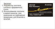 Логотип и слоган для рекламного агенства