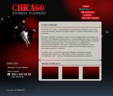 Сайт для Ресторан - Кейтринг бар Chicago
