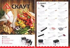 Рекламная листовка для ТМ СКАУТ