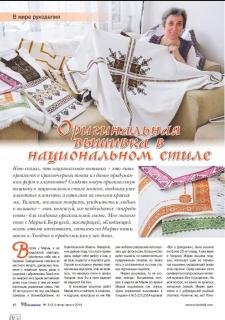 Статья для печатного издания