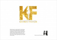 логотип Kharkov Fashion