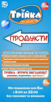 Продуктовый мазин_Плакат1