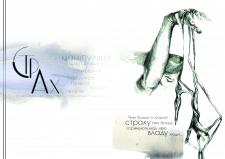 сторінка арт буку