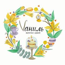 """Логотип кондитерской """"Ваниль"""""""