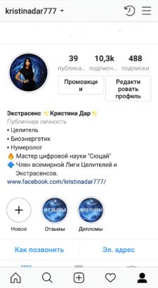 Продвижение страницы в Instagram ( Личный бренд )