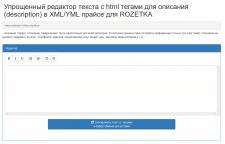 Редактор текста с html тегами для описания rozetka