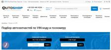 Подбор автозапчастей по VIN-коду и госномеру