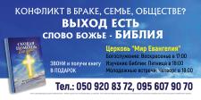 Выход есть! - рекламный постер для борда