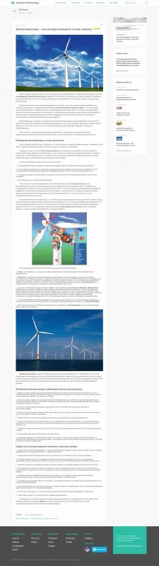 Ветрогенераторы – альтернативный источник энергии