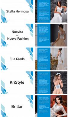 Ренейминг бренда свадебных платьев