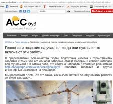 Статья на строй портал для продвижения сайта