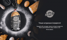 Дизайн упаковки хлеба и его баннер