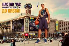 """Рекламная кампания для БК """"Будивельник"""""""
