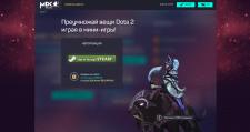 Разработка игрового сайта Dotamix + поддержка