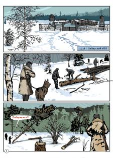 комикс_2020